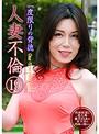 一度限りの背徳人妻不倫(19)〜性欲旺盛な美人妻・慶子44歳が年下男の肉体に溺れる