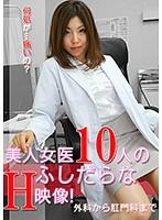 美人女医10人のふしだらなエッチ映像!〜外科から肛門科まで ダウンロード
