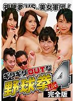 視聴者vs.美女軍団!ギリギリOUTな野球拳LIVE(4)完全版 ダウンロード