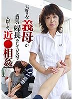 大好きな義母が病院の婦長をしているので入院して近●相姦 ダウンロード