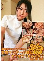 全国各地にあるビジネスホテルの女性マッサージ師はヤラせてくれるのか?SP(3)〜名古屋・静岡・長野編 ダウンロード
