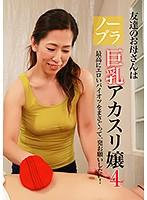友達のお母さんはノーブラ巨乳アカスリ嬢(4)〜最高にエロいパイオツをまさぐって一発お願いしたい! ダウンロード
