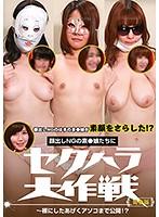 顔出しNGの素●娘たちにセクハラ大作戦 完全版〜裸にしたあげくアソコまで公開!? ダウンロード