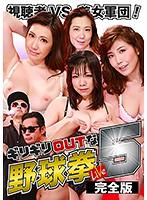 視聴者vs.美女軍団!ギリギリOUTな野球拳LIVE(5)完全版 ダウンロード