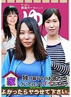 独り暮らしのお姉さん!家、ついて行ってイイですか?よかったらヤラせて下さい。Special Edition(3) ダウンロード