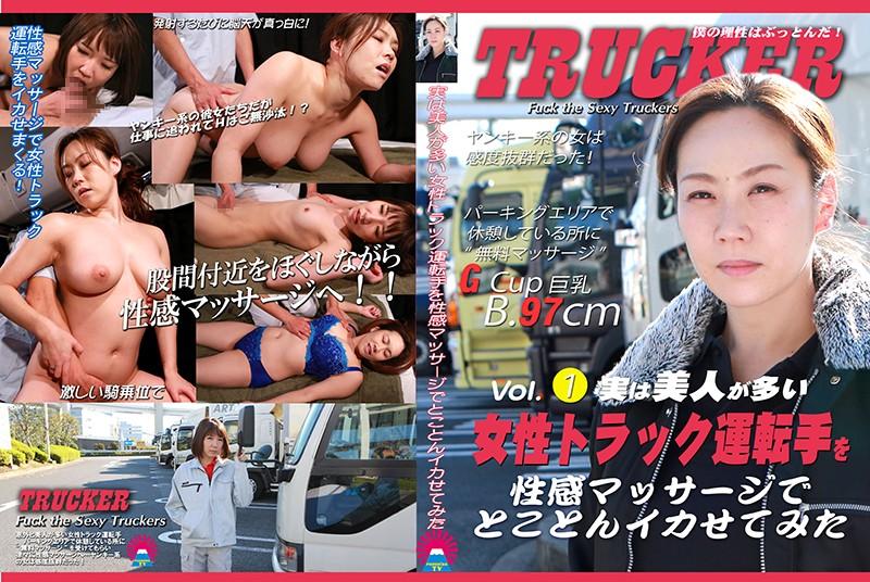 実は美人が多い女性トラック運転手を性感マッサージでとことんイカせてみた