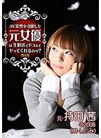 持田茜 AV業界を引退した元女優は生放送でドコまでヤッてくれるのか?完全版