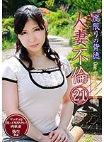 一度限りの背徳人妻不倫(21)〜マッチョな男にイカされたい肉欲妻・弥生35歳 ダウンロード