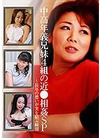 中高年義兄妹4組の近●相姦SP〜長年の想いが