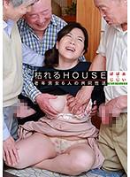 枯れるHOUSE〜老年男女6人の共同性活 ダウンロード