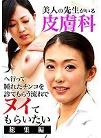 美人の先生がいる皮膚科に行って腫れたチンコを診てもらう流れでヌイてもらいたい総集編 ダウンロード