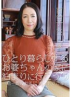 ひとり暮らしするお婆ちゃんの家に泊まりに行こう(5)〜一宿一飯のお礼にチンポでご奉仕 ダウンロード