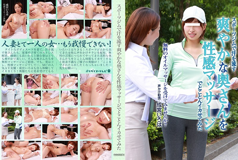 (parathd02188)[PARATHD-2188] スポーツジムで汗を流す爽やかな奥さんを性感マッサージでとことんイカせてみた ダウンロード