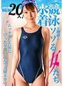 総勢20人!競泳水着が絶妙にソソる女たち〜ムッチリした体にぴったり食い込んで大層エロい