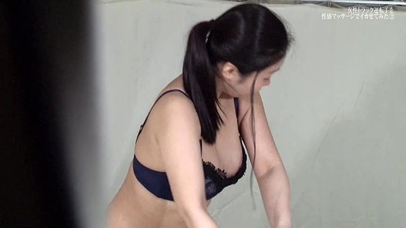 実は美人が多い女性トラック運転手を性感マッサージでとことんイカせてみた(2) キャプチャー画像 3枚目