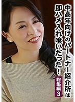 中高年向けのパートナー紹介所は即ハメ入れ喰いだった!総集編(3) ダウンロード