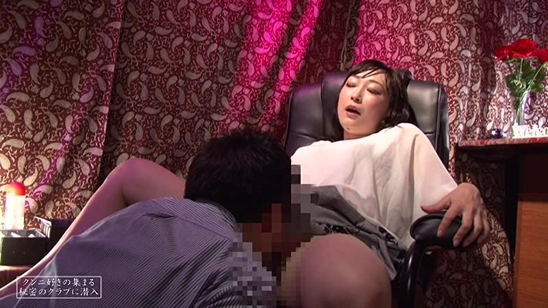 クンニ好きの男女が集う「クンニ★クラブ」に潜入~唖然!SEXそっちのけで舐めて舐められヒクヒクぐちょぐちょ 画像1