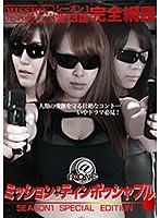 【A‐ONE】ミッション:ティンポッシャブルSEASON1 SPECIAL EDITION ダウンロード