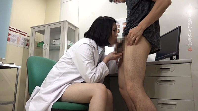 美人の先生がいる皮膚科に行って腫れたチンコを診てもらう流れでヌイてもらいたい(4) 画像9