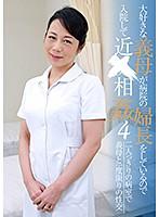 大好きな義母が病院の婦長をしているので入院して近●相姦(4) ダウンロード
