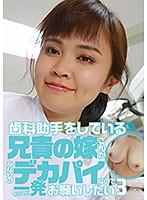 歯科助手をしている兄貴の嫁さんがかなりのデカパイなので一発お願いしたい(3)