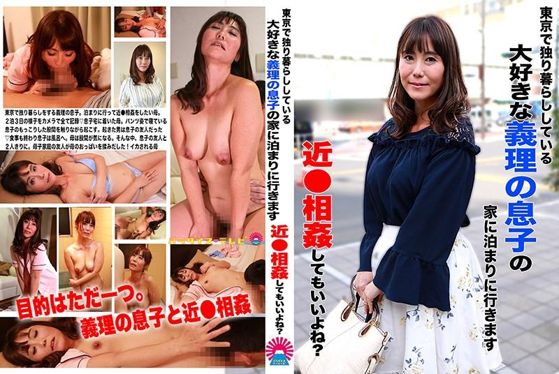 (parathd02310)[PARATHD-2310] 東京で独り暮らししている大好きな義理の息子の家に泊まりに行きます〜近●相姦してもいいよね? ダウンロード