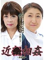 大好きな義母が病院の婦長をしているので入院して近●相姦 総集編(1) ダウンロード
