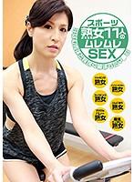 スポーツ熟女11人のムレムレSEX〜汗ばむ肉体と程良く締まったマ●コ ダウンロード