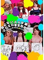 絵心ないAV女優がエロエロ写生対決 完全版〜罰ゲームは公開おま●こ射精 ダウンロード