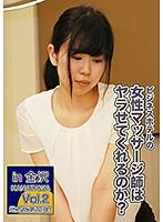 ビジネスホテルの女性マッサージ師はヤラせてくれるのか?in金沢 Vol.2〜Eカップ巨乳の絶品ボディ美女(26) ダウンロード