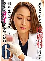 美人の先生がいる皮膚科に行って腫れたチンコを診てもらう流れでヌイてもらいたい(6) ダウンロード