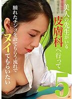 美人の先生がいる皮膚科に行って腫れたチンコを診てもらう流れでヌイてもらいたい(5) ダウンロード