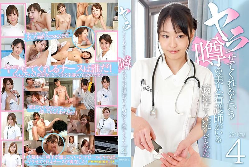 (parathd02389)[PARATHD-2389] ヤラせてくれるという噂の美人看護師がいる病院に入院してみた総集編(4) ダウンロード