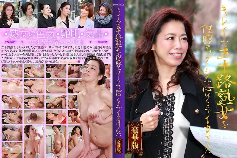 (parathd02390)[PARATHD-2390] キレイな五十路熟女を性感マッサージで心ゆくまでイカせてみた豪華版 ダウンロード