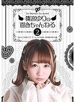 篠宮ゆりの百合ちゃんねる「私がレズを教えてア・ゲ・ル」(2)完全版〜初体験の美少女編