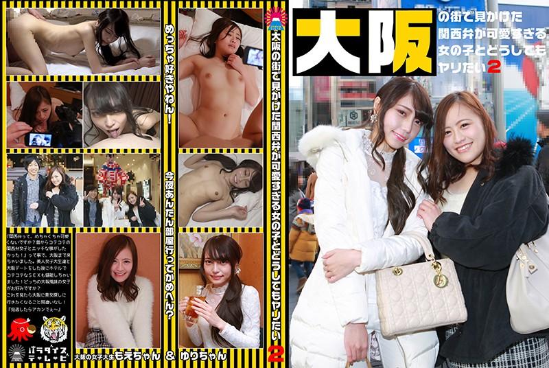 大阪の街で見かけた関西弁が可愛すぎる女の子とどうしてもヤリたい(2)