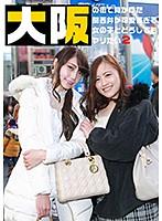 大阪の街で見かけた関西弁が可愛すぎる女の子とどうしてもヤリたい(2) ダウンロード