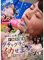 parathd02472[PARATHD-2472]「私のこと汚して下さい」ドM女優をグチャグチャにしてイカせまくる 完全版