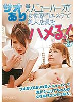 parathd02484[PARATHD-2484]サオあり美人ニューハーフが女性専門エステで美人店員をハメる!(5)