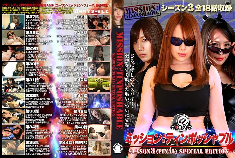 巨乳AV「【A-ONE】ミッション:ティンポッシャブルSEASON3 SPECIAL EDITION」の無料サンプル動画