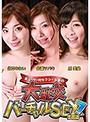 全ユーザー対セクシー女優の大乱交バーチャルSEX生放送(7)完全版