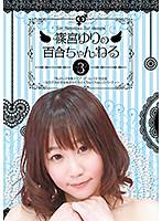 篠宮ゆりの百合ちゃんねる「私がレズを教えてア・ゲ・ル」(3)完全版~女の子...