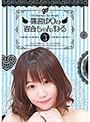 篠宮ゆりの百合ちゃんねる「私がレズを教えてア・ゲ・ル」(3)完全版〜女の子大好きな美少女たちとくちゅくちゅレズパーティー