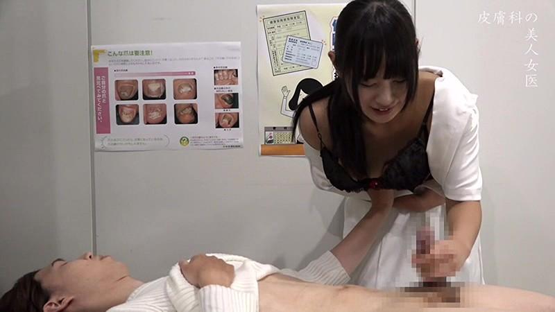 美人の先生がいる皮膚科に行って腫れたチンコを診てもらう流れでヌイてもらいたい総集編(2) 画像2
