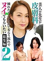 parathd02502[PARATHD-2502]美人の先生がいる皮膚科に行って腫れたチンコを診てもらう流れでヌイてもらいたい総集編(2)