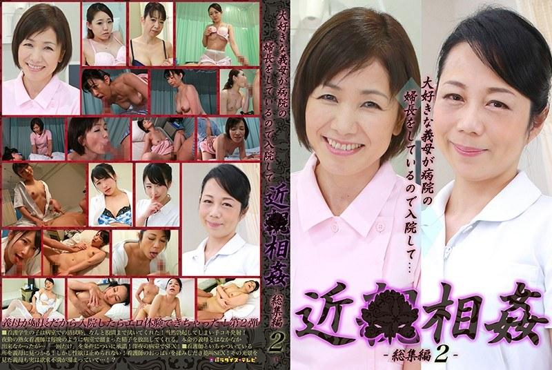 大好きな義母が病院の婦長をしているので入院して近●相姦 総集編(2)