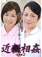 大好きな義母が病院の婦長をしているので入院して近●相姦 総集編(2) ダウンロード