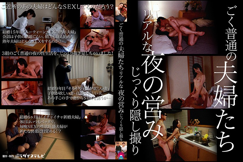 [PARATHD-02533] Extremely Ordinary Couple's Secret Hidden Footage 1