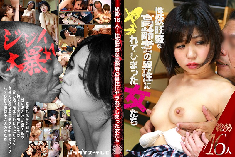 [PARATHD-02540] Women With Elderly Men For Sexual Desire