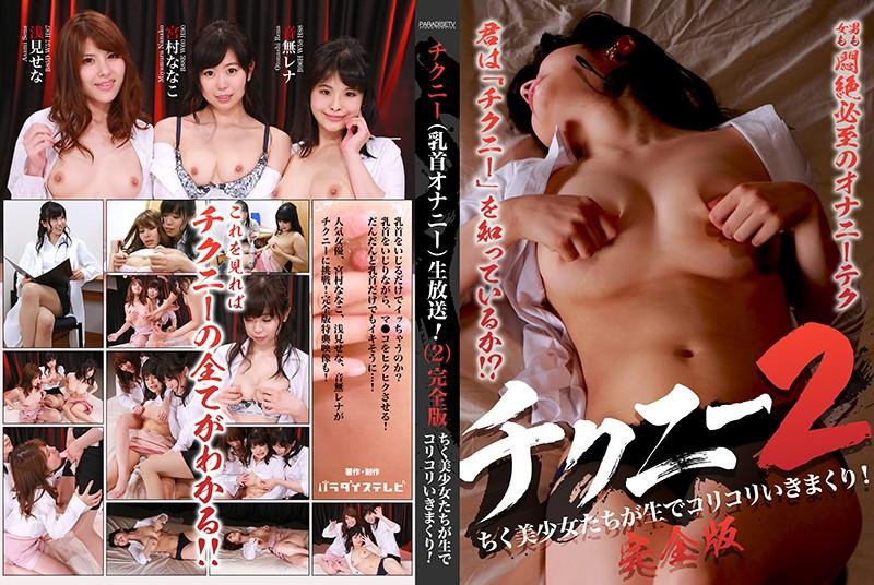 チクニー(乳首オナニー)生放送!(2)完全版 ちく美少女たちが生でコリコリいきまくり!